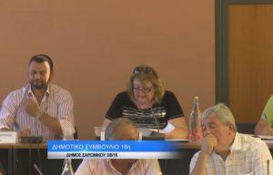 Δημοτικό Συμβούλιο 3-8-2016