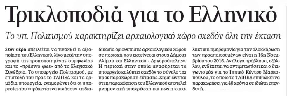 Ελληνικό αρχαιολογικός χώρος