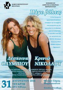 Με την Κρινιώ Νικολάου και τη Δέσποινα Ολυμπίου «Πάμε βόλτα» στο Θέατρο Σάρας Μαρκοπούλου