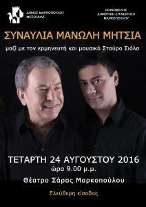 Συναυλία με τον ΜΑΝΩΛΗ ΜΗΤΣΙΑ στο Θέατρο Σάρας Μαρκοπούλου! Μαζί του ο Σταύρος Σιόλας