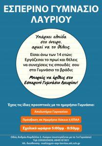ESP_Lavriou