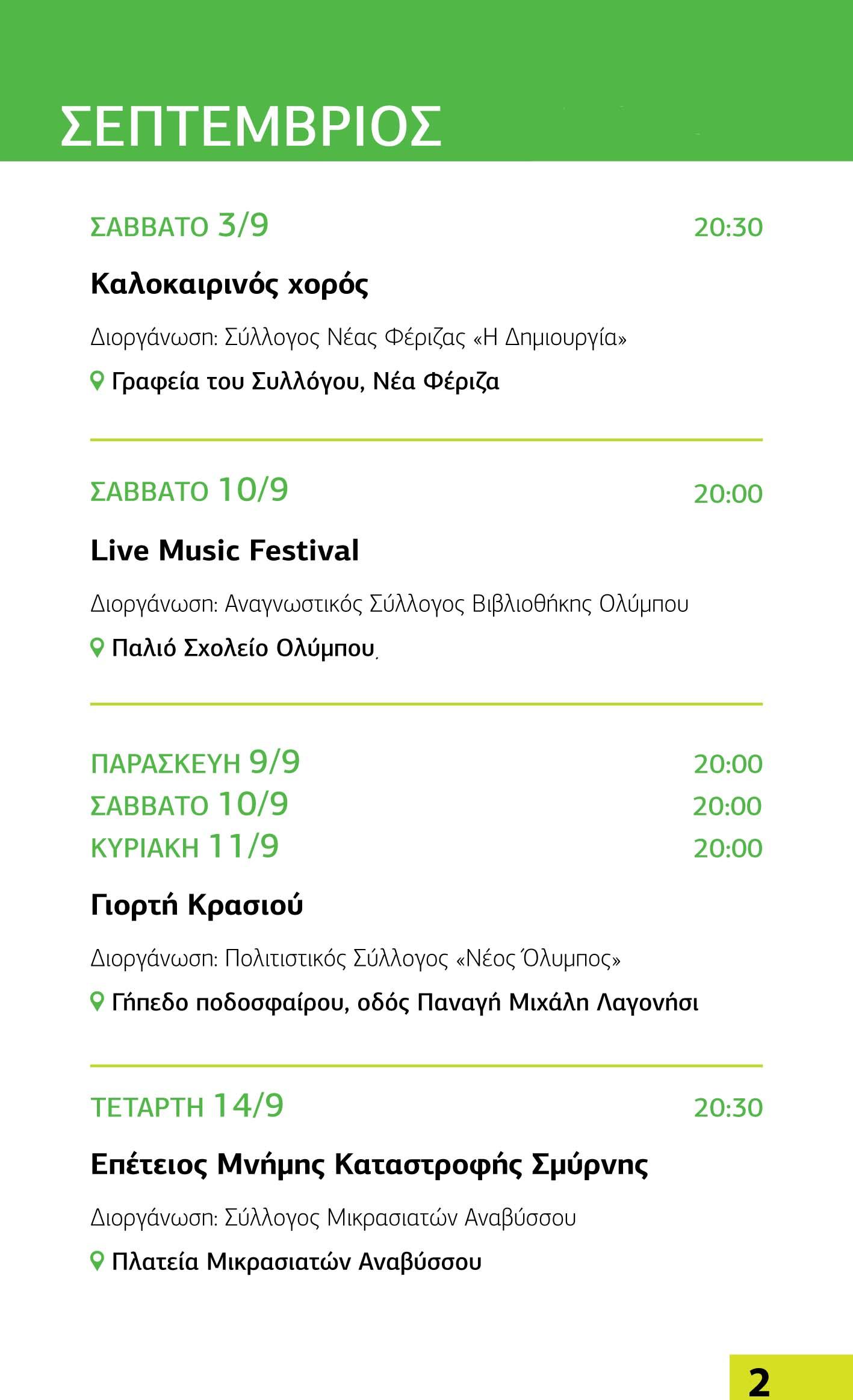 saronikos-kalokairi16-14INTERNET-12