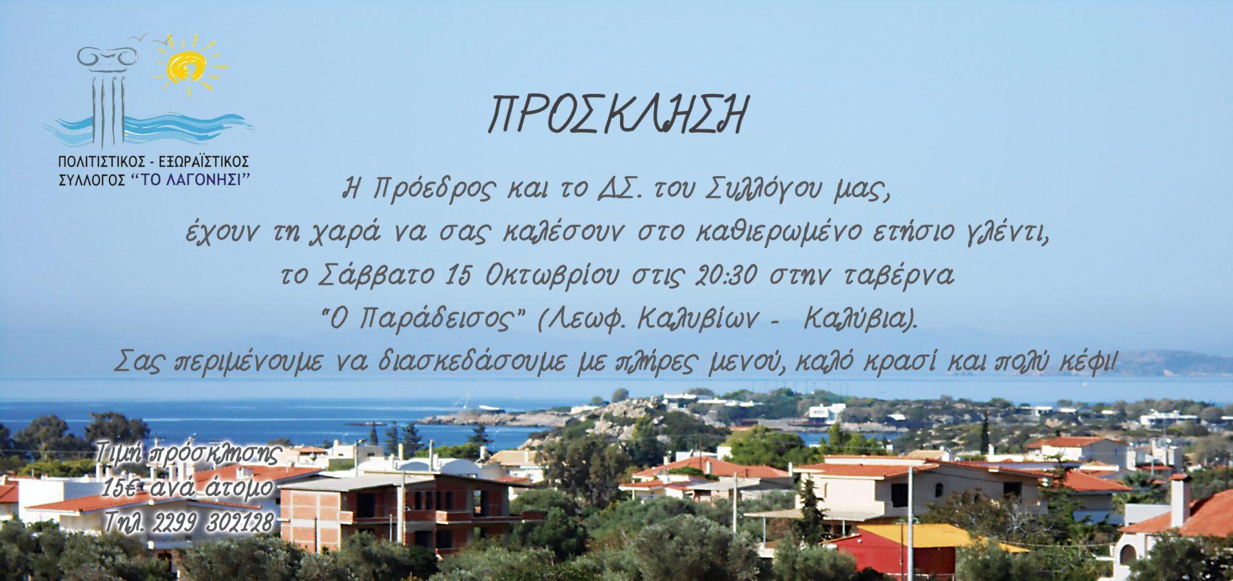 prosklhs-septembrios-2016-syllogos-lagonhsou